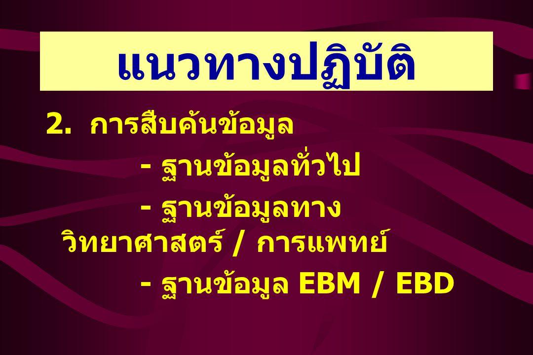 2. การสืบค้นข้อมูล - ฐานข้อมูลทั่วไป - ฐานข้อมูลทาง วิทยาศาสตร์ / การแพทย์ - ฐานข้อมูล EBM / EBD แนวทางปฏิบัติ