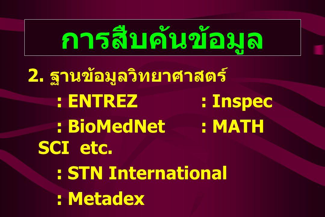 การสืบค้นข้อมูล 2. ฐานข้อมูลวิทยาศาสตร์ : ENTREZ: Inspec : BioMedNet: MATH SCI etc.
