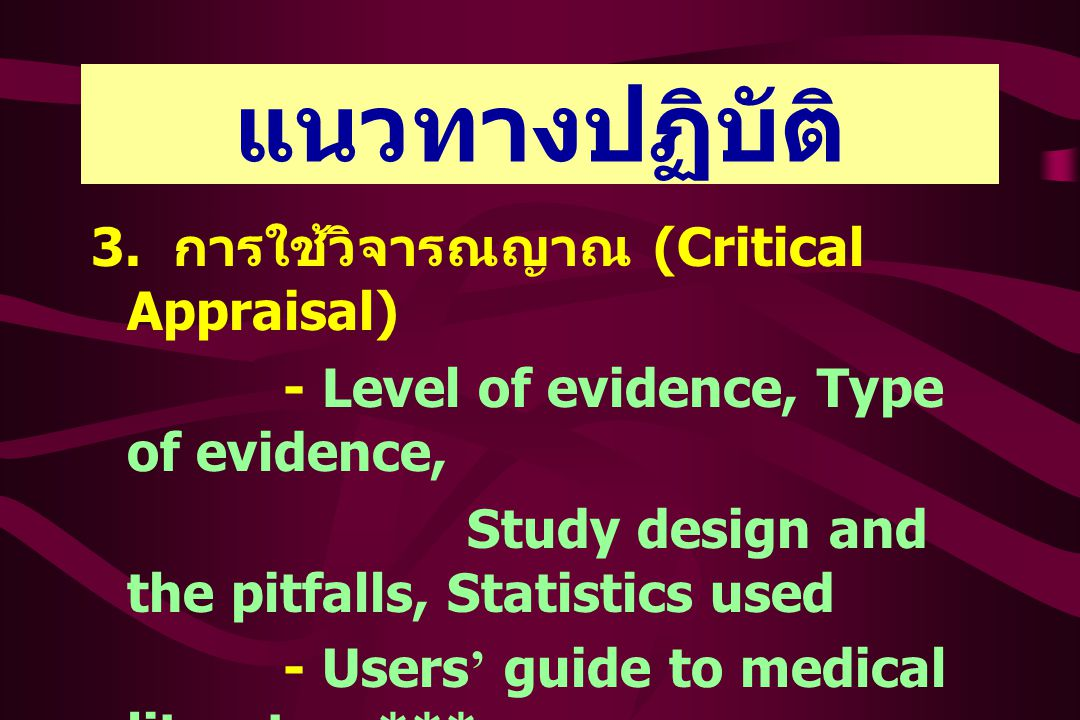 3. การใช้วิจารณญาณ (Critical Appraisal) - Level of evidence, Type of evidence, Study design and the pitfalls, Statistics used - Users ' guide to medic