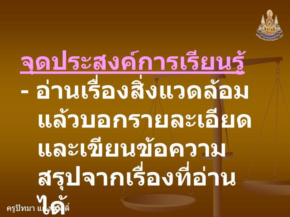 ครูปัทมา แฝงสวัสดิ์ 1.Let's talk. Look at the pictures and answer the questions.