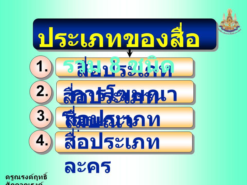 สื่อประเภท การโฆษณา สื่อประเภท โฆษณา สื่อประเภท เรื่องเล่า ประเภทของสื่อ รวม 8 ชนิด 1.