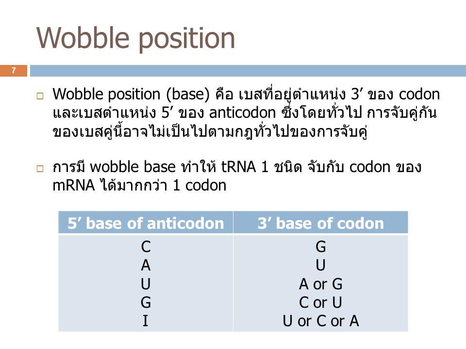 Biosynthesis of collagen  Posttranslational modification  Modification beyond RER : procollagen ถูกส่งไปยัง Golgi body และ ส่งออกจากเซลล์ในรูปของ secretory vesicle  Extracellular events  amino-terminal propeptide และ carboxyl terminal propeptide จะถูกตัดออกโดย procollagen N-protease และ procollagen C- protease ตามลำดับ เรียกโมเลกุลที่ได้ว่า tropocollagen ซึ่งมี ความสามารถในการละลายลดลง 100 เท่า 68