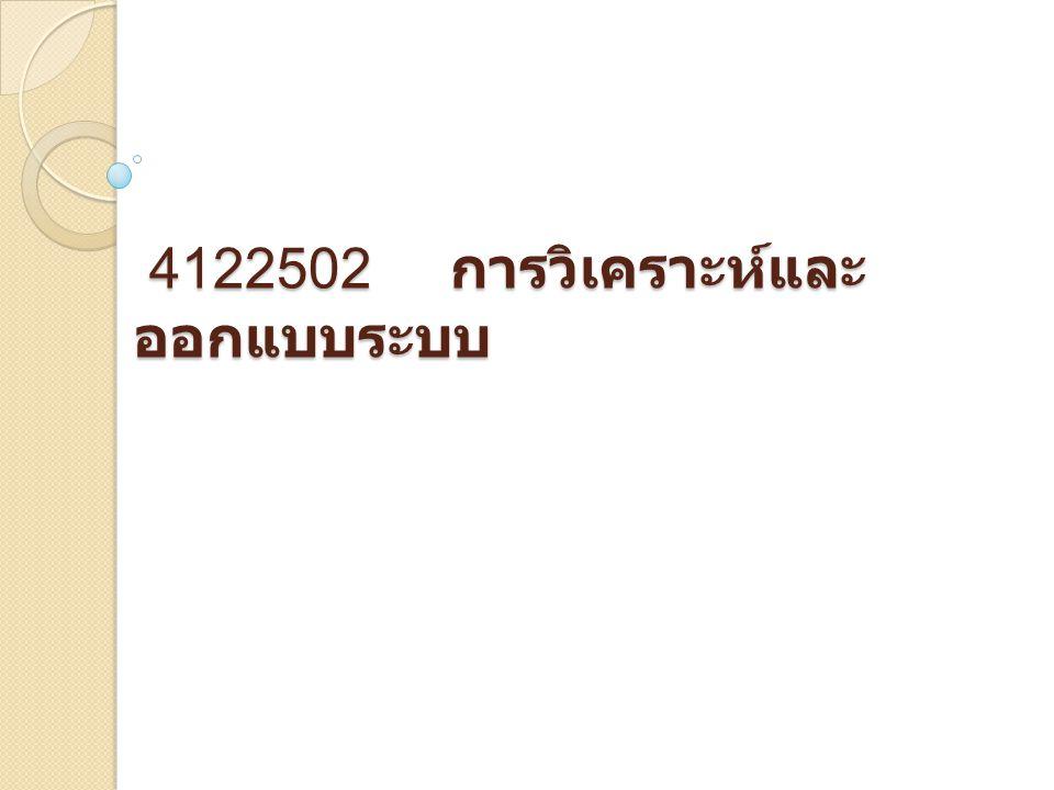4122502 การวิเคราะห์และ ออกแบบระบบ 4122502 การวิเคราะห์และ ออกแบบระบบ
