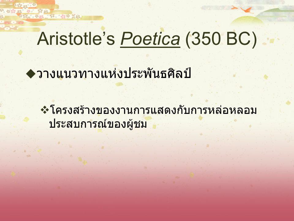 Aristotle's Poetica (350 BC)  วางแนวทางแห่งประพันธศิลป์  โครงสร้างของงานการแสดงกับการหล่อหลอม ประสบการณ์ของผู้ชม