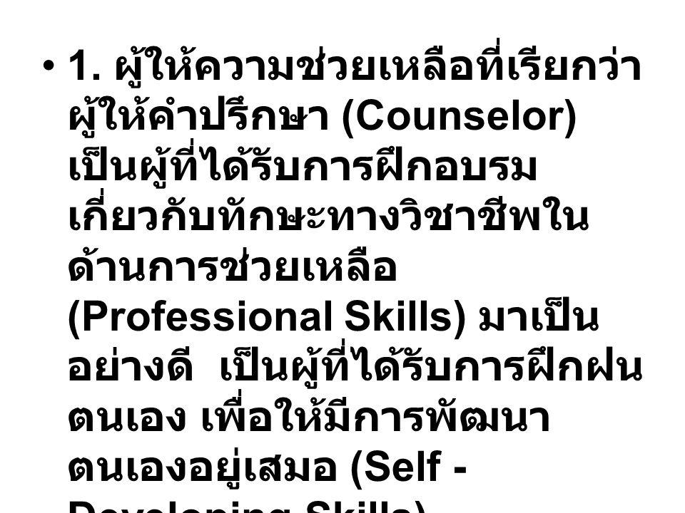 1. ผู้ให้ความช่วยเหลือที่เรียกว่า ผู้ให้คำปรึกษา (Counselor) เป็นผู้ที่ได้รับการฝึกอบรม เกี่ยวกับทักษะทางวิชาชีพใน ด้านการช่วยเหลือ (Professional Skil