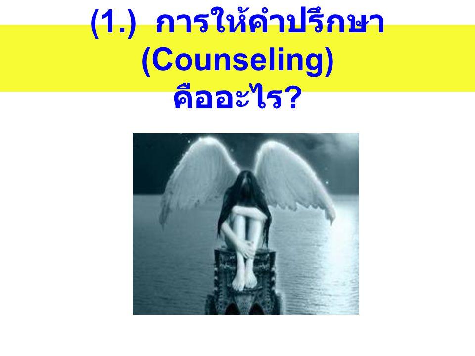 (1.) การให้คำปรึกษา (Counseling) คืออะไร ?