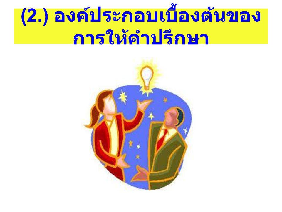 (2.) องค์ประกอบเบื้องต้นของ การให้คำปรึกษา