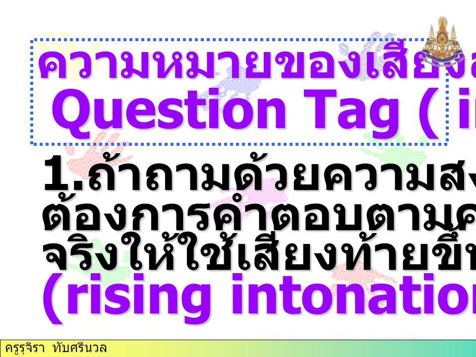 ความหมายของเสียงสูง ต่ำ ใน Question Tag ( intonation) Question Tag ( intonation) 1.
