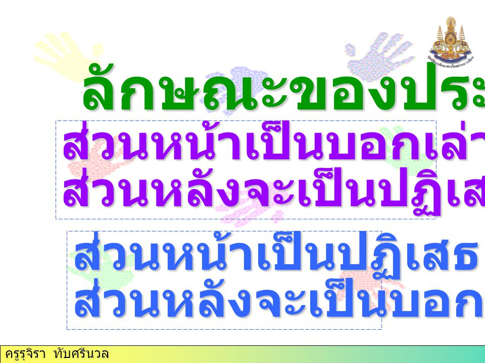 Add the appropriate question tag in the following sentences ครูรุจิรา ทับศรีนวล