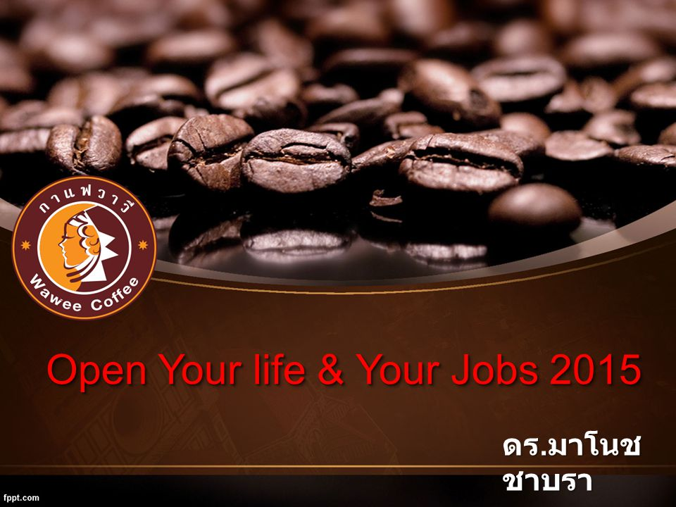 Open Your life & Your Jobs 2015 ดร. มาโนช ชาบรา