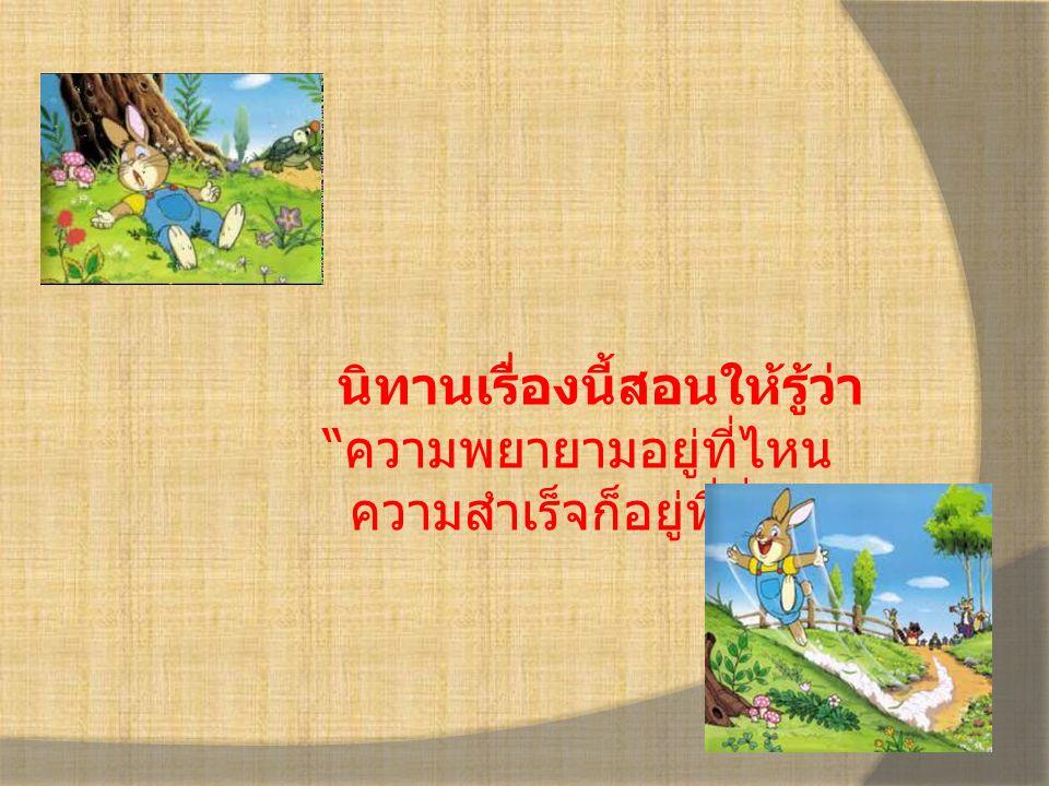 แหล่งอ้างอิง http://www.nithan.in.th/ กระต่ายกับ เต่า
