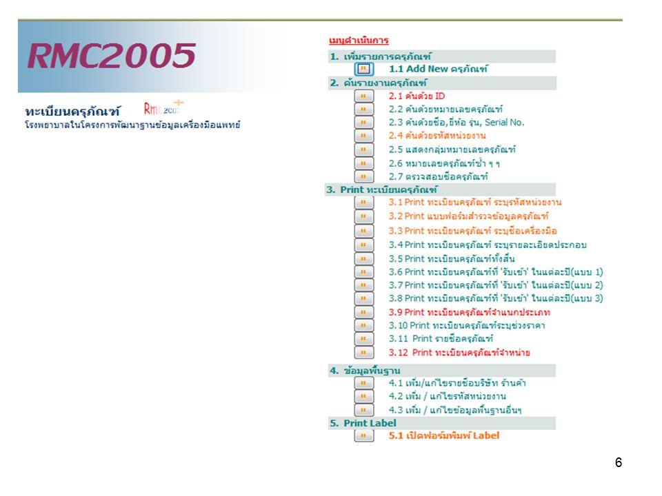 97 ความเป็นมาของ RMC [1] โปรแกรมซ่อมบำรุง [2] โปรแกรมทะเบียนครุภัณฑ์ [3] โปรแกรมแจ้งซ่อม [4] โปรแกรมสอบเทียบ / คำนวณค่าความไม่ แน่นอน [5] โปรแกรมการบริหารจัดการเครื่องมือ แพทย์ (MTM)