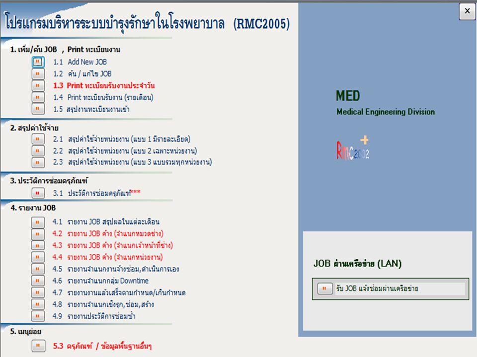 90 โปรแกรมวัสดุคง คลัง โรงพยาบาลสมเด็จพระเจ้าตาก สิน จังหวัดตาก