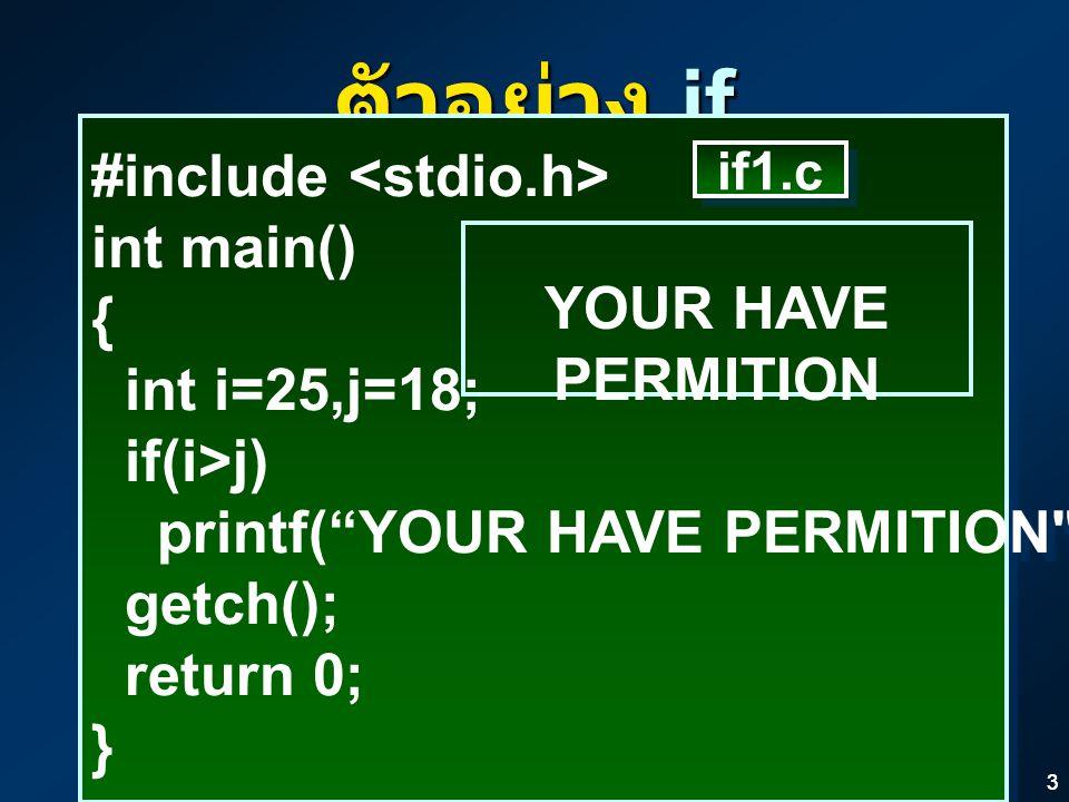 """33 ตัวอย่าง if #include int main() { int i=25,j=18; if(i>j) printf(""""YOUR HAVE PERMITION"""