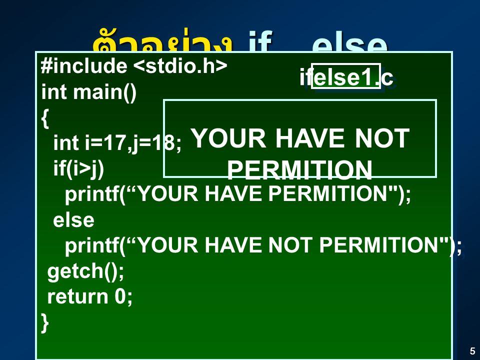"""55 ตัวอย่าง if…else #include int main() { int i=17,j=18; if(i>j) printf(""""YOUR HAVE PERMITION"""