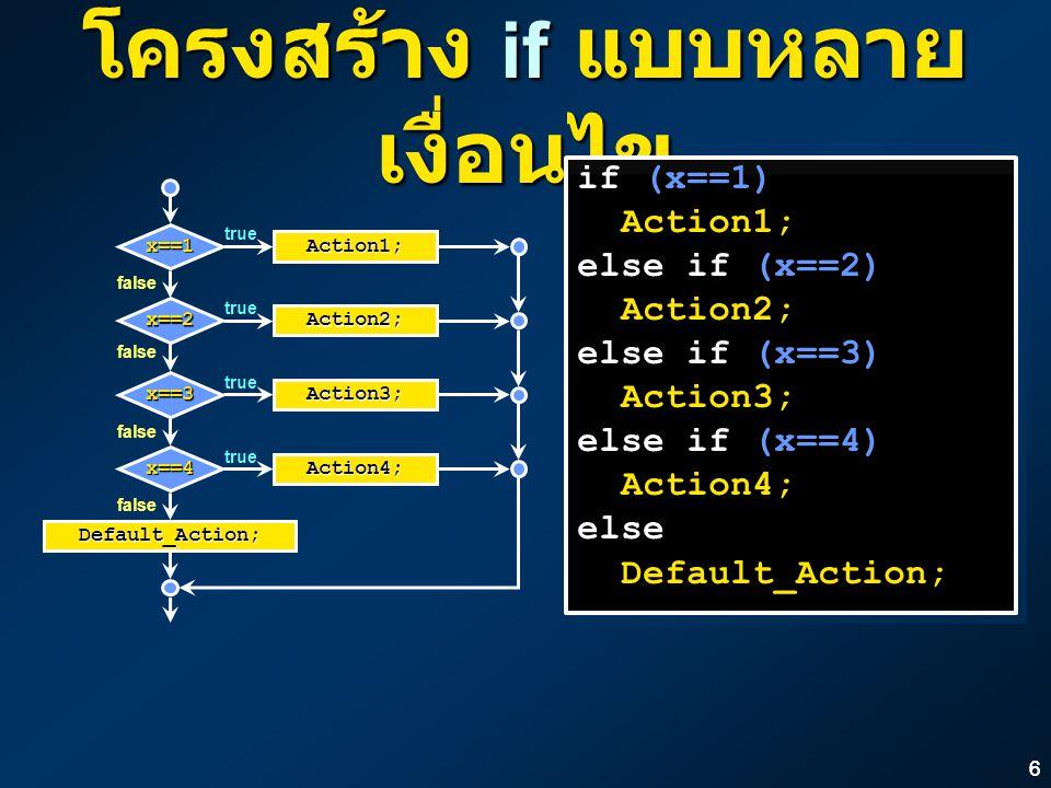 77 ตัวอย่าง if แบบหลาย เงื่อนไข #include int main() { int i=8; if(i>7) printf( MORE THAN 7 ); else if(i>6) printf( MORE THAN 6 ); else if(i>5) printf( MORE THAN 5 ); else printf( 1, 2, 3 ); getch(); return 0; } #include int main() { int i=8; if(i>7) printf( MORE THAN 7 ); else if(i>6) printf( MORE THAN 6 ); else if(i>5) printf( MORE THAN 5 ); else printf( 1, 2, 3 ); getch(); return 0; } MORE THAN 7 ifelse2.c