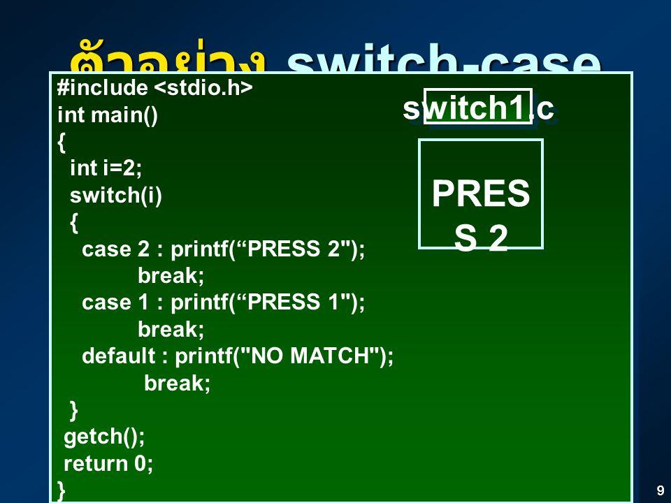 """99 ตัวอย่าง switch-case #include int main() { int i=2; switch(i) { case 2 : printf(""""PRESS 2"""