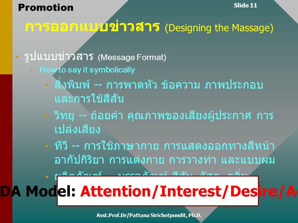 Slide 11 Promotion การออกแบบข่าวสาร (Designing the Massage) รูปแบบข่าวสาร (Message Format) How to say it symbolically สิ่งพิมพ์ -- การพาดหัว ข้อความ ภ