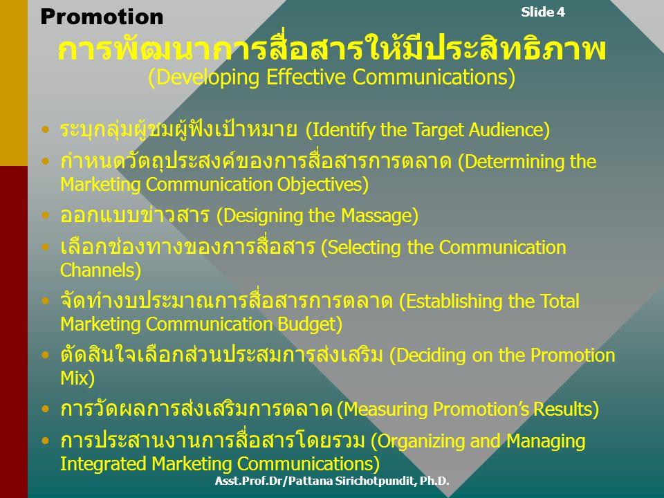 Slide 4 Promotion การพัฒนาการสื่อสารให้มีประสิทธิภาพ (Developing Effective Communications) ระบุกลุ่มผู้ชมผู้ฟังเป้าหมาย (Identify the Target Audience)