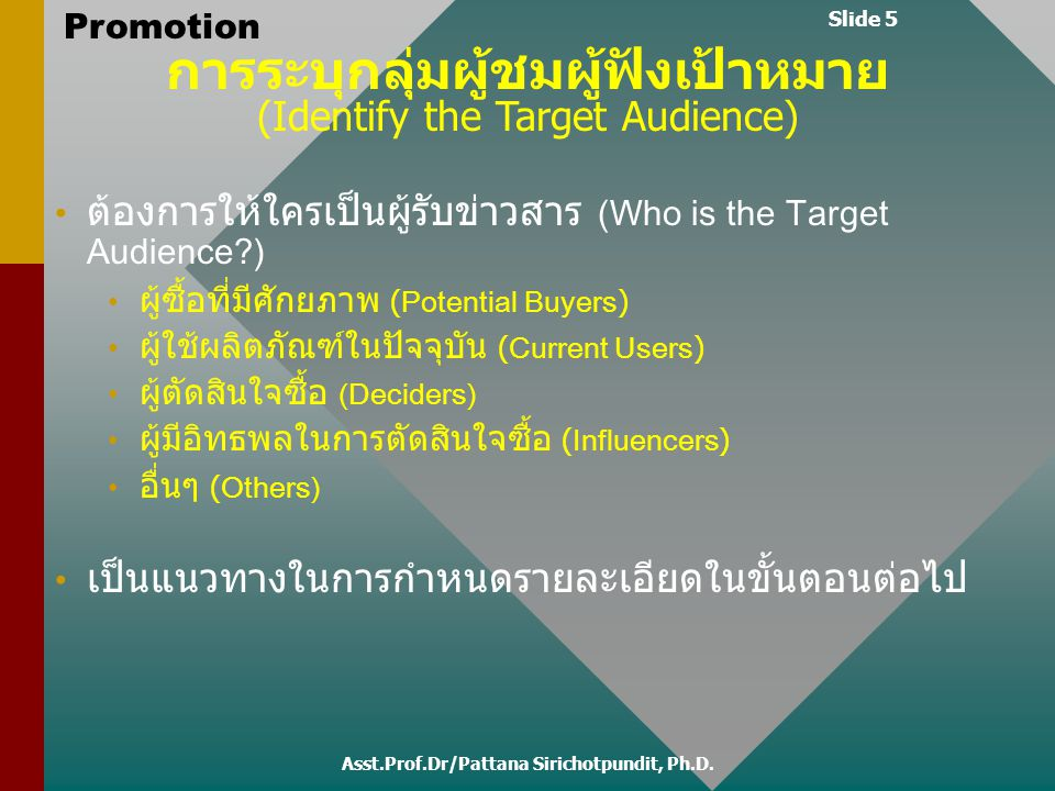 Slide 5 Promotion การระบุกลุ่มผู้ชมผู้ฟังเป้าหมาย (Identify the Target Audience) ต้องการให้ใครเป็นผู้รับข่าวสาร (Who is the Target Audience?) ผู้ซื้อท