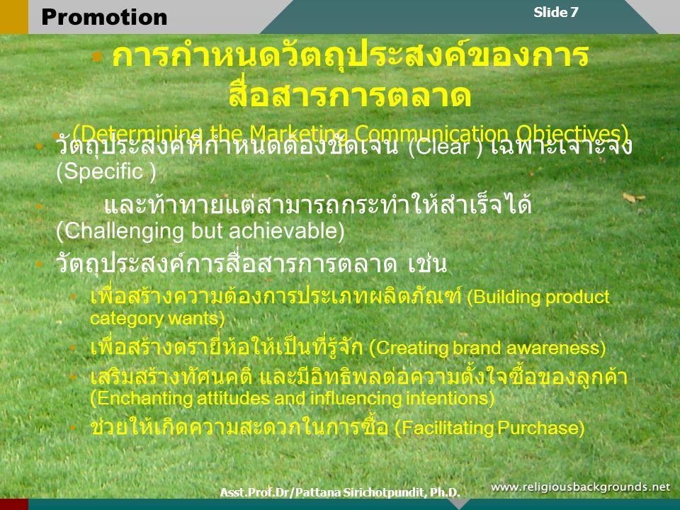 Slide 7 Promotion การกำหนดวัตถุประสงค์ของการ สื่อสารการตลาด (Determining the Marketing Communication Objectives) วัตถุประสงค์ที่กำหนดต้องชัดเจน (Clear