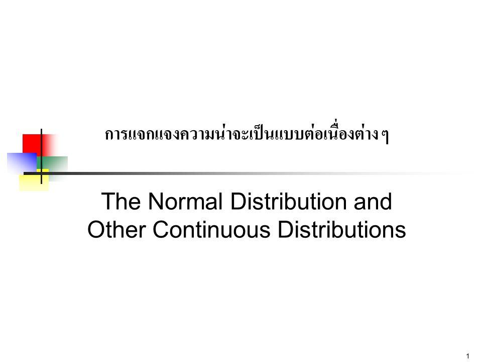 1 การแจกแจงความน่าจะเป็นแบบต่อเนื่องต่าง ๆ The Normal Distribution and Other Continuous Distributions