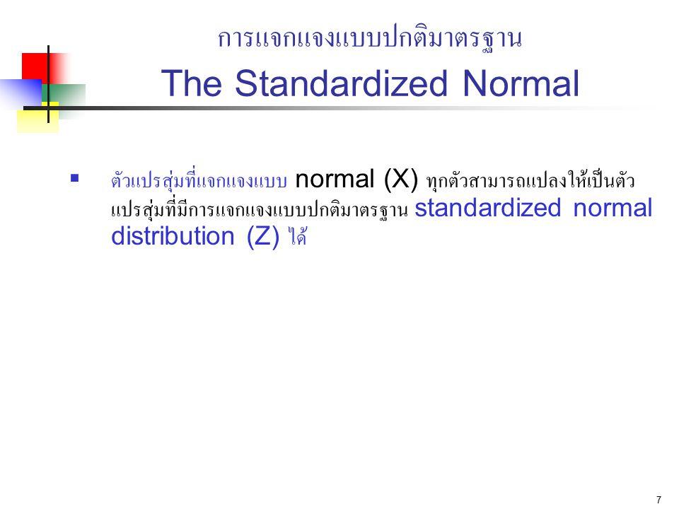 7 การแจกแจงแบบปกติมาตรฐาน The Standardized Normal  ตัวแปรสุ่มที่แจกแจงแบบ normal (X) ทุกตัวสามารถแปลงให้เป็นตัว แปรสุ่มที่มีการแจกแจงแบบปกติมาตรฐาน s