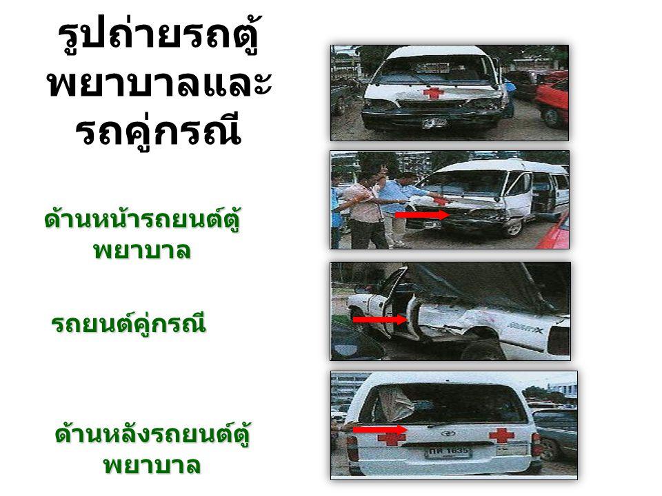 รูปถ่ายรถตู้ พยาบาลและ รถคู่กรณี ด้านหน้ารถยนต์ตู้ พยาบาล รถยนต์คู่กรณี ด้านหลังรถยนต์ตู้ พยาบาล