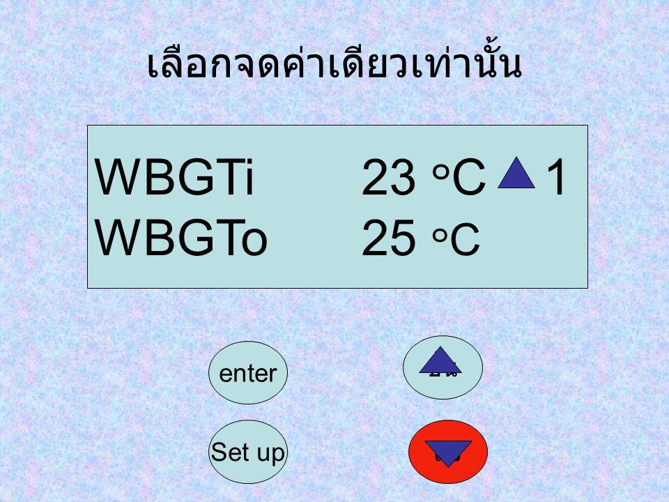 เลือกจดค่าเดียวเท่านั้น WBGTi23 ๐ C 1 WBGTo25 ๐ C Set up enter ลง ขึ้น