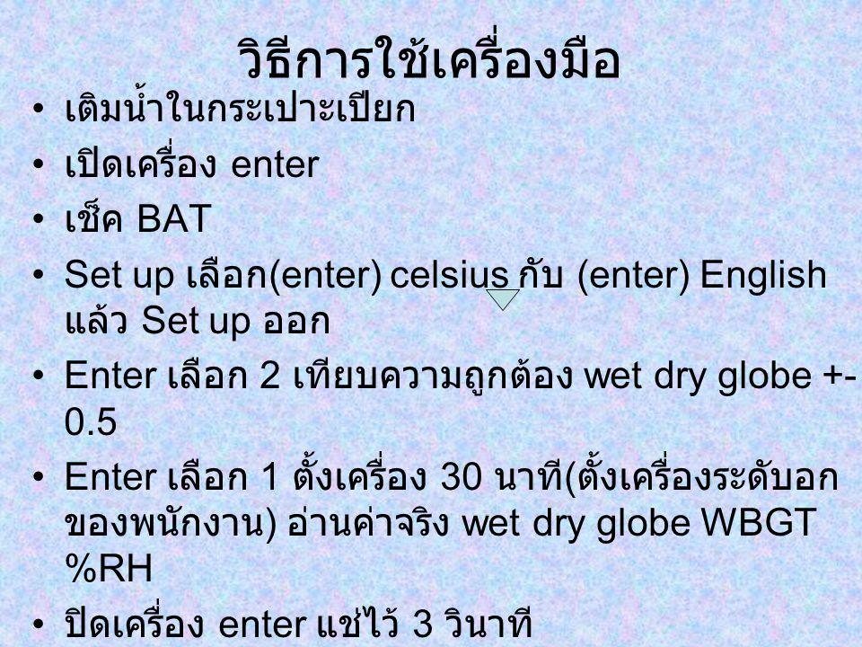 วิธีการใช้เครื่องมือ เติมน้ำในกระเปาะเปียก เปิดเครื่อง enter เช็ค BAT Set up เลือก (enter) celsius กับ (enter) English แล้ว Set up ออก Enter เลือก 2 เ