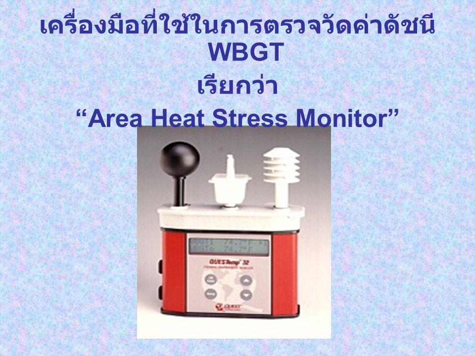 """เครื่องมือที่ใช้ในการตรวจวัดค่าดัชนี WBGT เรียกว่า """"Area Heat Stress Monitor"""""""