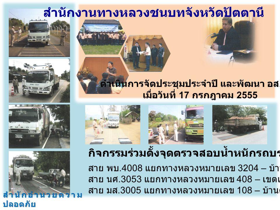 กิจกรรมร่วมตั้งจุดตรวจสอบน้ำหนักรถบรรทุก สาย พบ.4008 แยกทางหลวงหมายเลข 3204 – บ้านมะขามโพรง สาย นศ.3053 แยกทางหลวงหมายเลข 408 – เขตเทศบาลระโนด สาย มส.3005 แยกทางหลวงหมายเลข 108 – บ้านต้นงิ้ว สำนักงานทางหลวงชนบทจังหวัดปัตตานี ดำเนินการจัดประชุมประจำปี และพัฒนา อส.