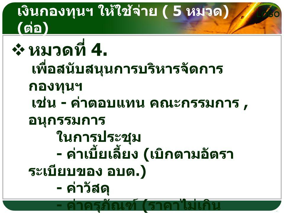 LOGO เงินกองทุนฯ ให้ใช้จ่าย ( 5 หมวด ) ( ต่อ )  หมวดที่ 5.