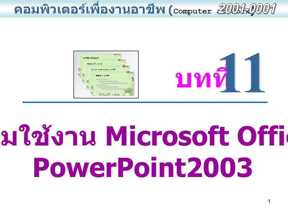 2 คอมพิวเตอร์เพื่องานอาชีพ ( Computer at Work ) ลักษณะของโปรแกรม Microsoft Office PowerPoint สไลด์ (Slide) คือแผ่นเอกสารเดี่ยว ๆ ที่แสดงสิ่งต่าง ๆ ได้แก่ตัวอักษร กราฟ ตาราง รูปภาพหรืออื่น ๆ และสามารถ แสดงสไลด์ลงบนแผ่นกระดาษหรือเครื่องฉายภาพข้ามศรีษะ หรือบนหน้าจอคอมพิวเตอร์หรือเครื่องฉายสไลด์