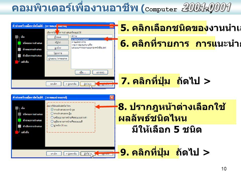 10 คอมพิวเตอร์เพื่องานอาชีพ ( Computer at Work ) 7.