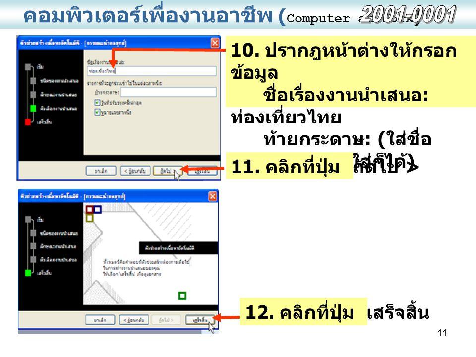 11 คอมพิวเตอร์เพื่องานอาชีพ ( Computer at Work ) 10.