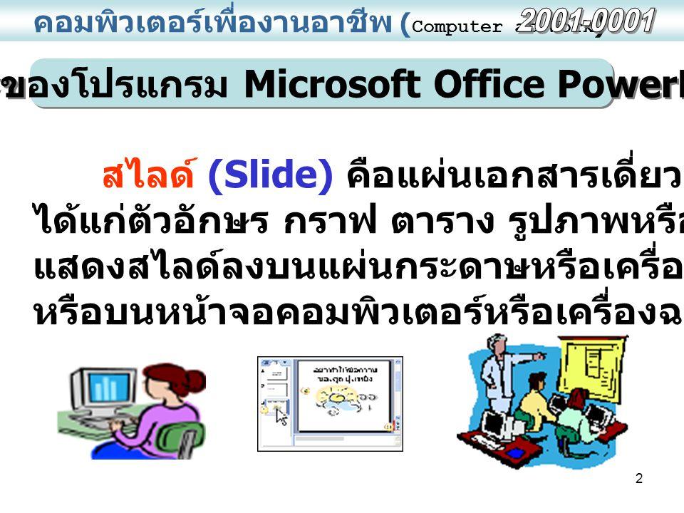 13 คอมพิวเตอร์เพื่องานอาชีพ ( Computer at Work ) การบันทึกไฟล์ วิธีที่ 1 1.