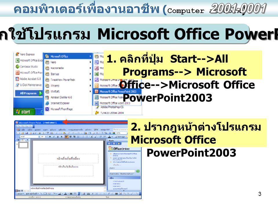 3 คอมพิวเตอร์เพื่องานอาชีพ ( Computer at Work ) การเรียกใช้โปรแกรม Microsoft Office PowerPoint 2.