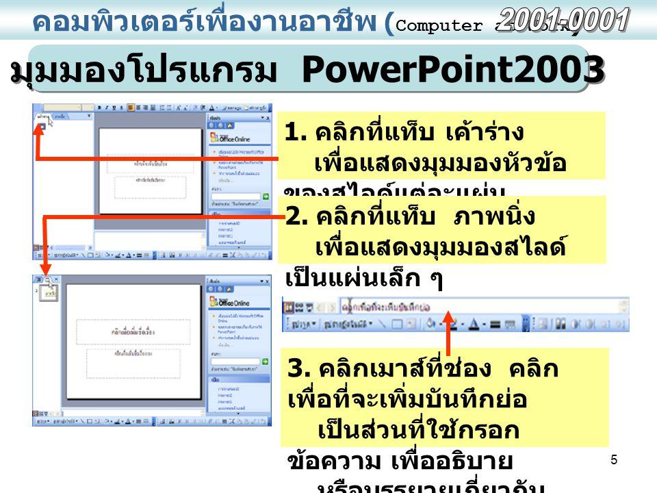 16 คอมพิวเตอร์เพื่องานอาชีพ ( Computer at Work ) บทที่ จบการ นำเสนอ เริ่มใช้งาน Microsoft Office PowerPoint2003