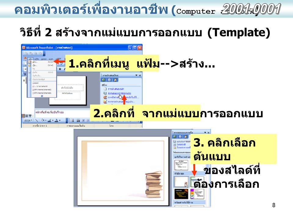 9 คอมพิวเตอร์เพื่องานอาชีพ ( Computer at Work ) วิธีที่ 3 สร้างด้วยตัวช่วยสร้างเนื้อหาอัตโนมัติ (AutoContent Wizard) 1.