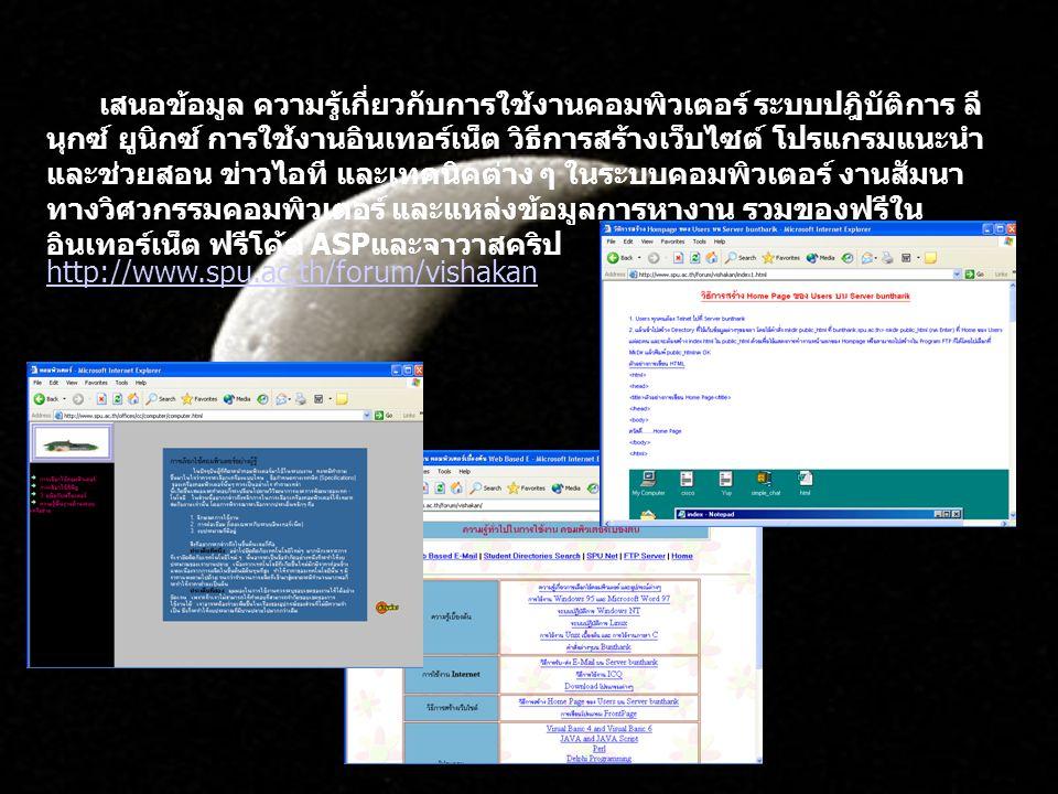 เสนอข้อมูล ความรู้เกี่ยวกับการใช้งานคอมพิวเตอร์ ระบบปฎิบัติการ ลี นุกซ์ ยูนิกซ์ การใช้งานอินเทอร์เน็ต วิธีการสร้างเว็บไซต์ โปรแกรมแนะนำ และช่วยสอน ข่า