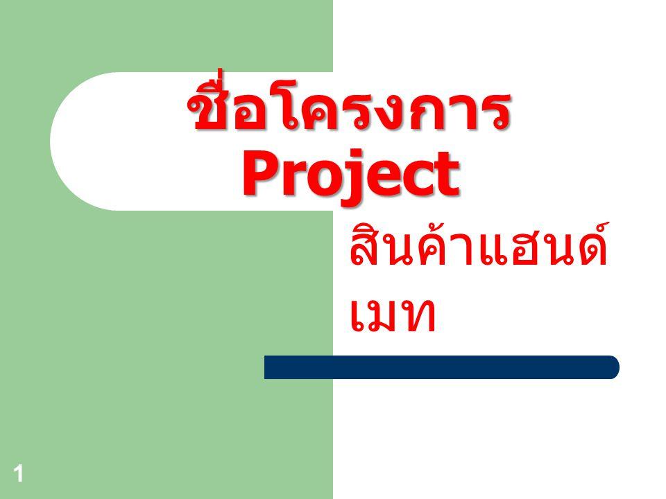 1 ชื่อโครงการ Project สินค้าแฮนด์ เมท