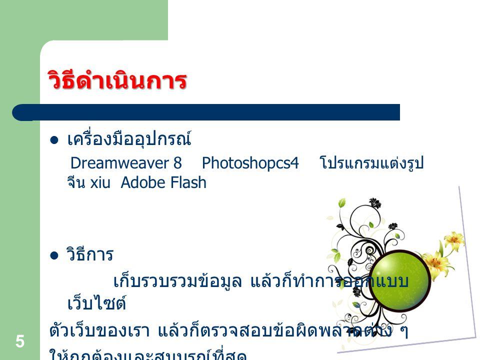 วิธีดำเนินการ เครื่องมืออุปกรณ์ Dreamweaver 8 Photoshopcs4 โปรแกรมแต่งรูป จีน xiu Adobe Flash วิธีการ เก็บรวบรวมข้อมูล แล้วก็ทำการออกแบบ เว็บไซต์ ตัวเ
