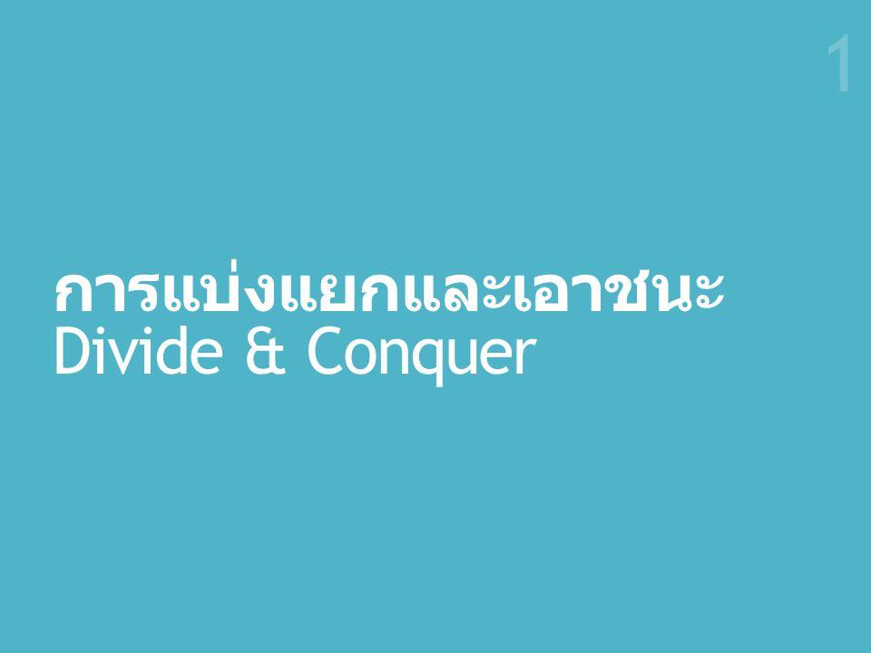 การแบ่งแยกและเอาชนะ Divide & Conquer 1