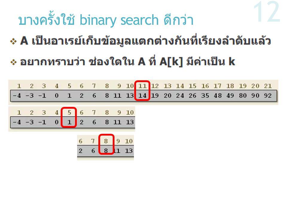 บางครั้งใช้ binary search ดีกว่า 12