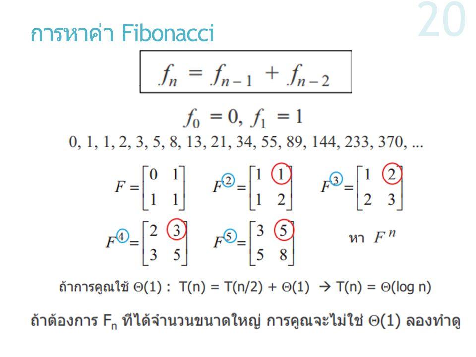 การหาค่า Fibonacci 20