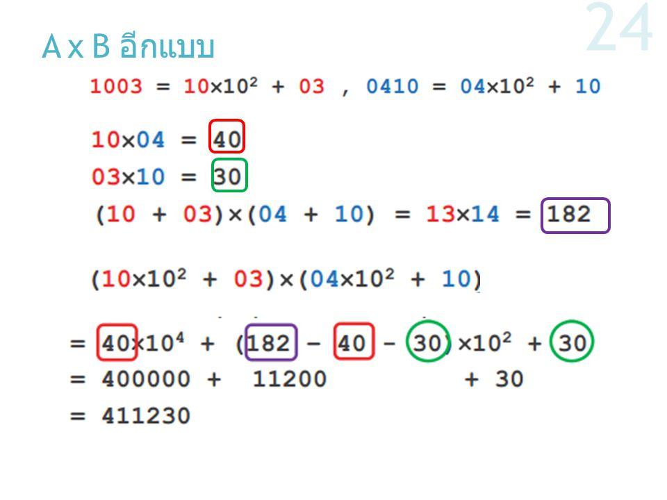 A x B อีกแบบ 24