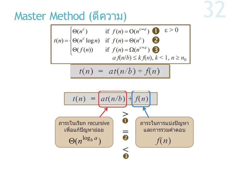 Master Method ( ตีความ ) 32