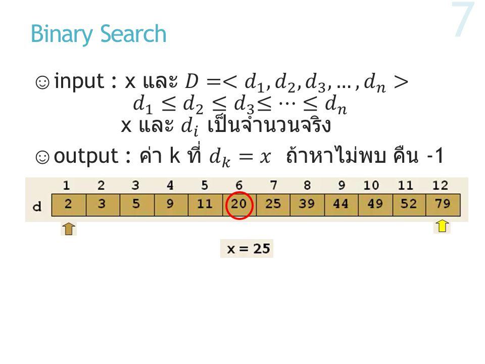 A x B : การคูณเมทริกซ์ MatrixMult( A[1..n][1..n], B[1..n][1..n] ){ C = new array[1..n][1..n] for ( i = 1; i <= n; i++ ) { for(j= 1; j<= n; j++){ C[i][j] = 0 for ( k = 1; k <= n; k++ ) { C[i][j] += A[i][k] * B[k][j] } } } return C n } 28