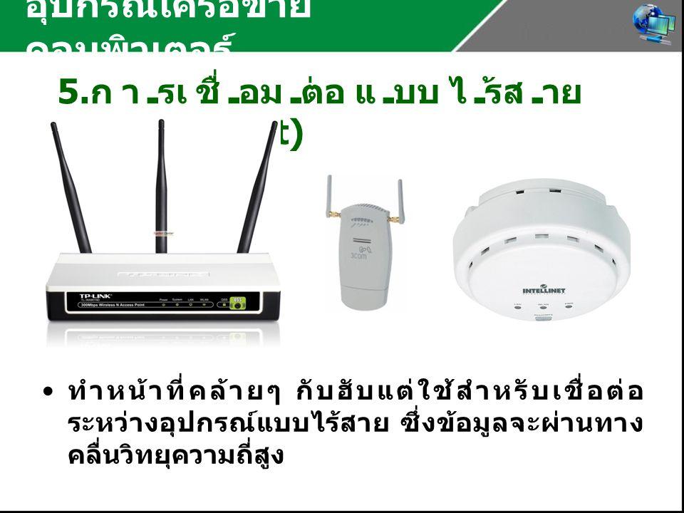 อุปกรณ์เครือข่าย คอมพิวเตอร์ 5.